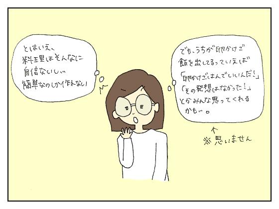 f:id:bukiyokachan:20210405161216p:plain