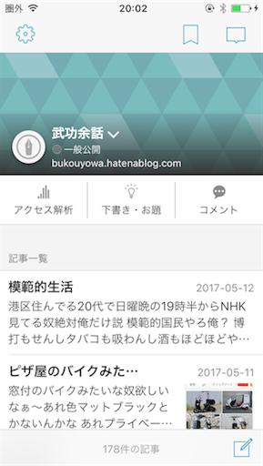 f:id:bukouyowa:20170515193156p:image