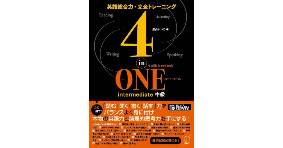 4inONE_コーポレートサイト画像