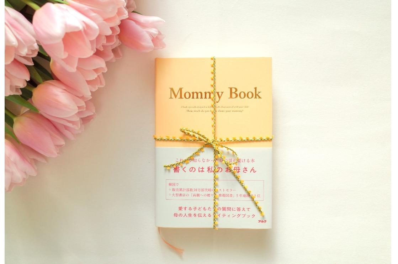 Mommy_Book_コーポレートサイト用