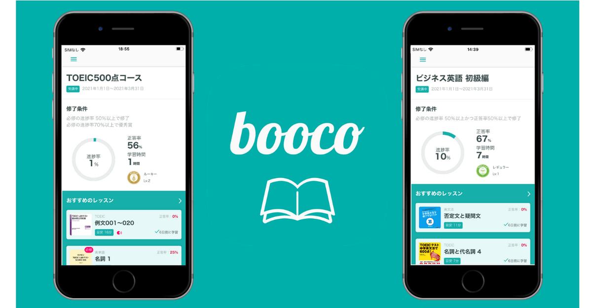 booco_法人_コーポレートサイト用