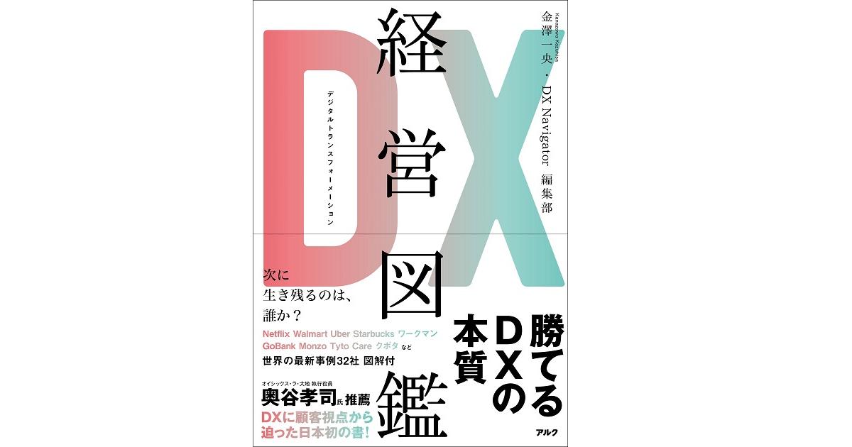 書影_DX_コーポレートサイト用