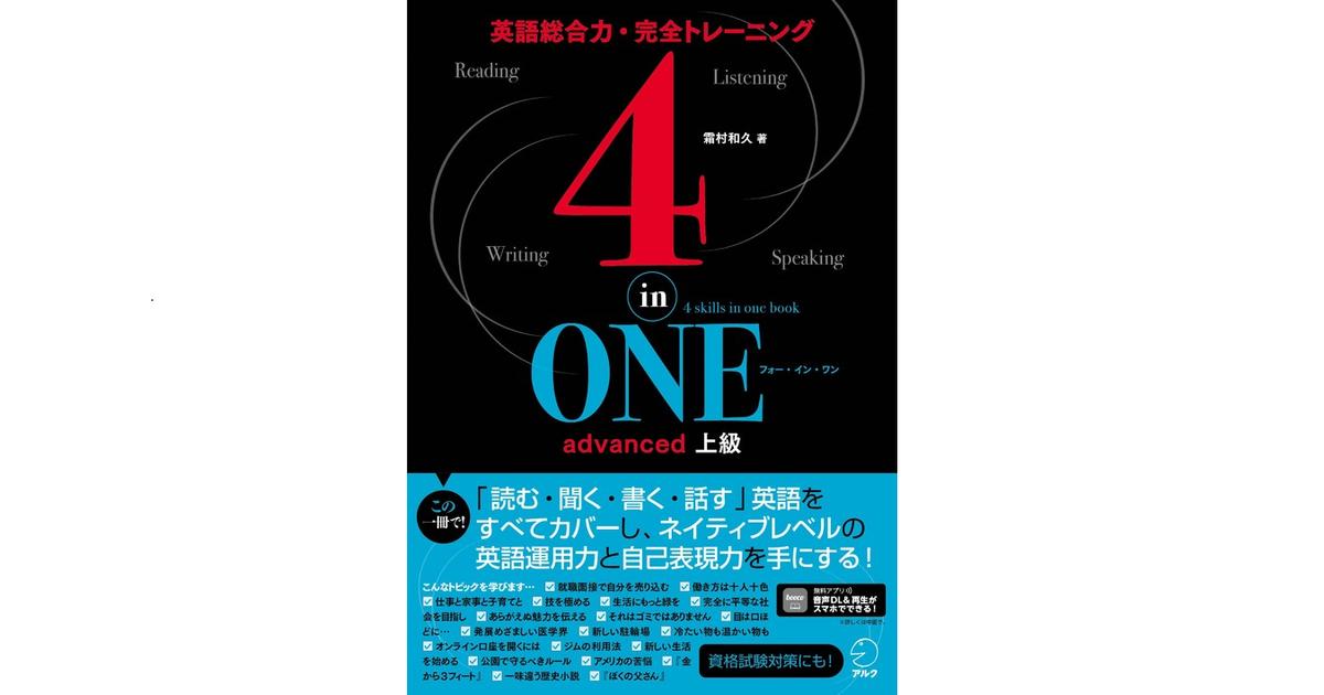 4-in-ONE_advanced_コーポレートサイト用