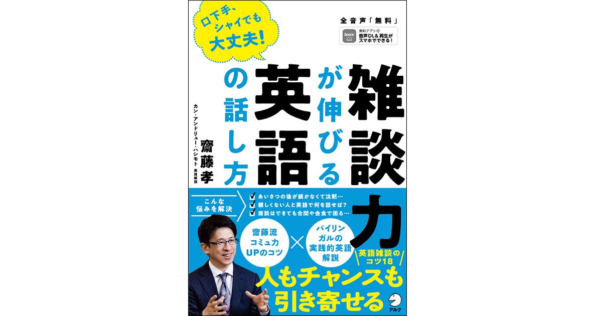 雑談力_コーポレートサイト用
