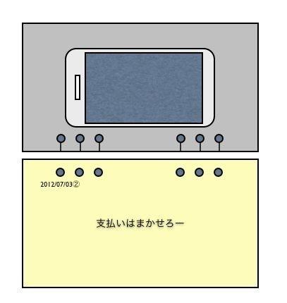 f:id:bulldra:20120703071716j:image