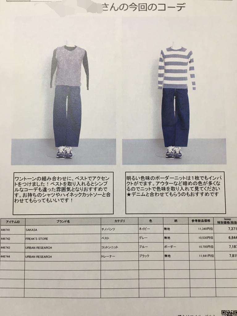 f:id:bump-rikuzyo:20170226120843j:plain