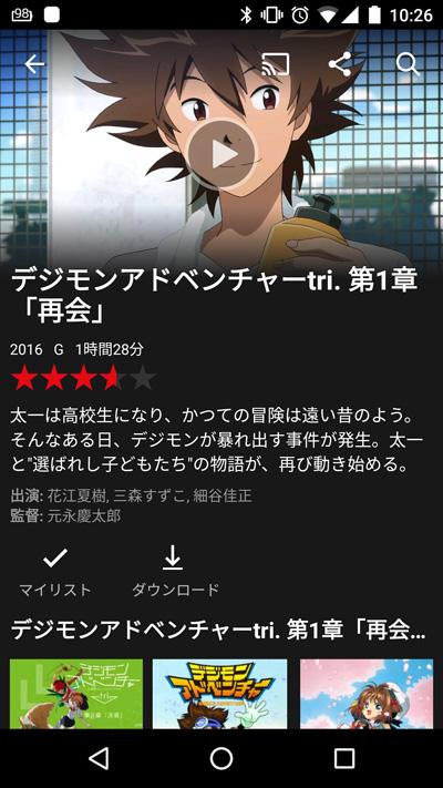 Netflixダウンロード画面