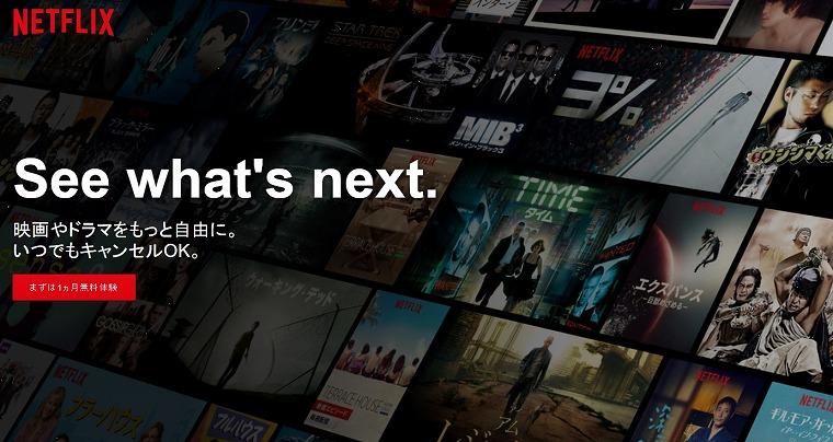 Netflixがダウンロード機能追加!オフラインでも動画を楽しめるようになったよ!