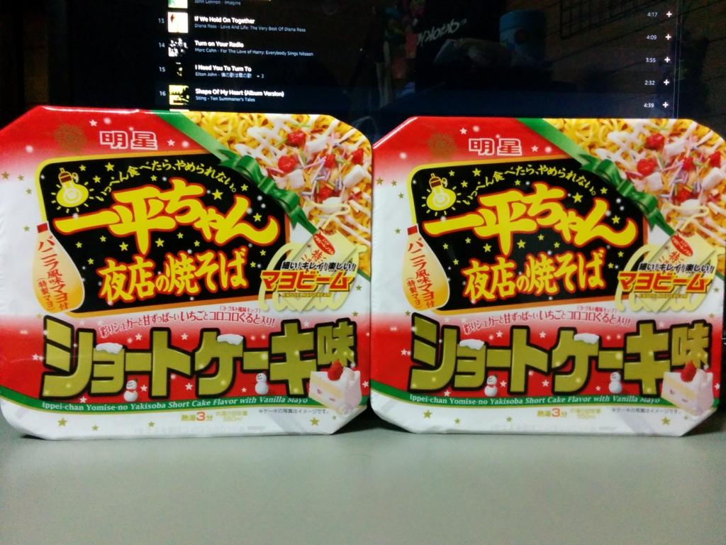 一平ちゃんショートケーキ味ッ!!