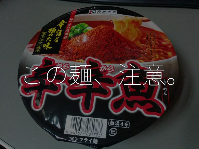 年明けうどんに最適!激辛カップラーメン 辛辛魚を食べたら寒さが吹き飛んだ