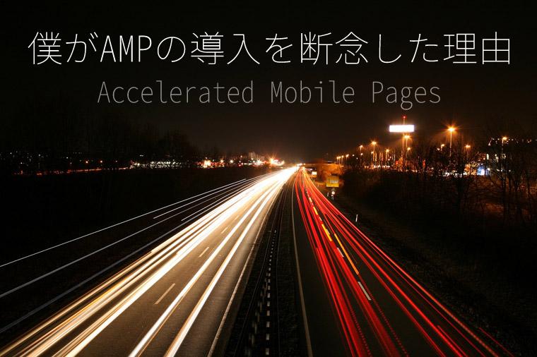 はてなブログでAMPを2ヶ月試したけど導入を断念した理由