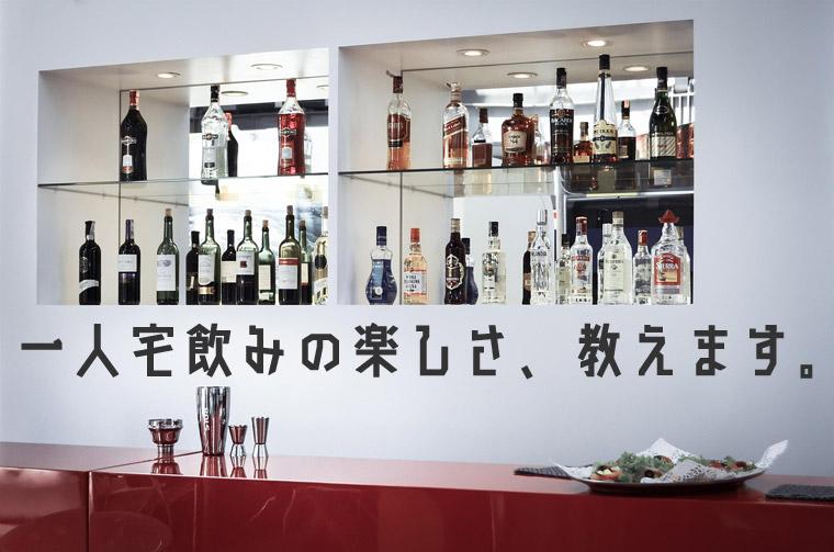【宅飲み】ひとりで飲むお酒がきっと好きになる!おすすめアイテム紹介