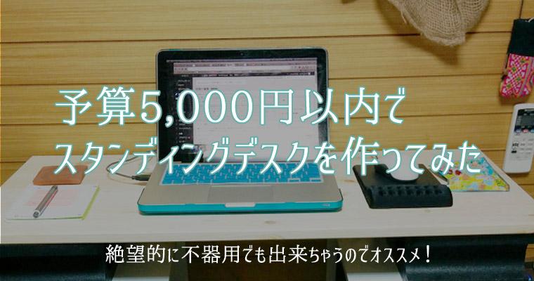【DIY】簡単で使い勝手も良し!予算5,000円でスタンディングデスクを自作してみた。