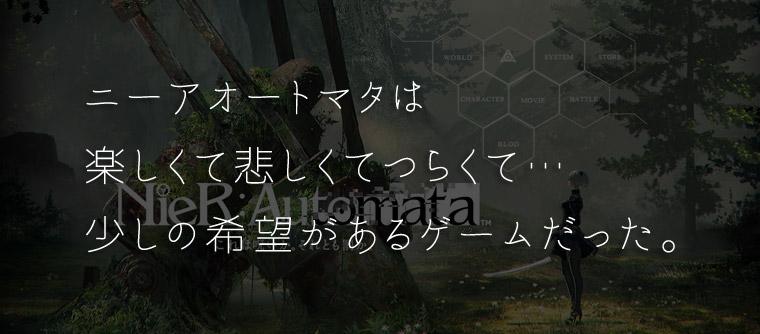 心を惹きつけて思い切り締め付けるRPG『ニーアオートマタ』をクリアしました。