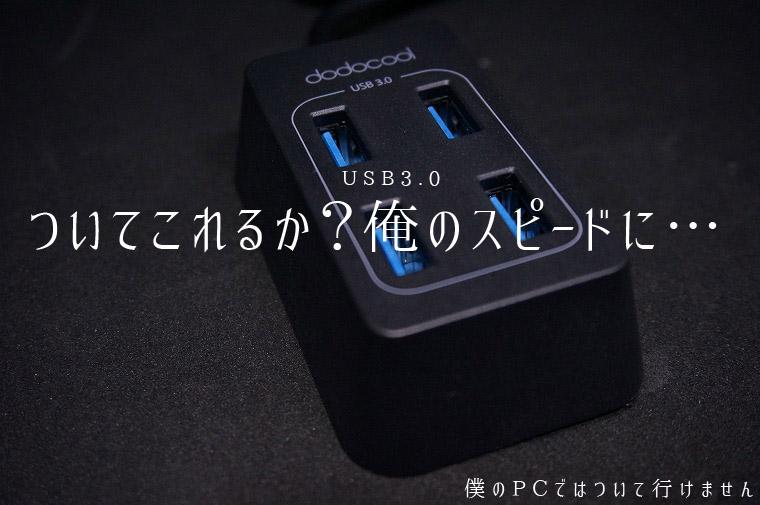 【dodocool】常にデスクでガジェットをいじくり回したい人にオススメ!4ポート USB3.0高速ハブ レビュー