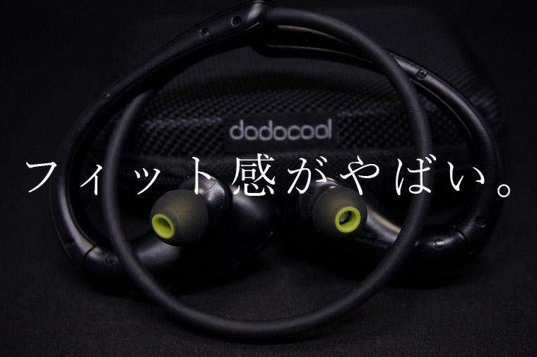 【dodocool】走ってもズレないフィット感がイイ!防汗防滴スポーツ仕様のワイヤレスイヤホン レビュー