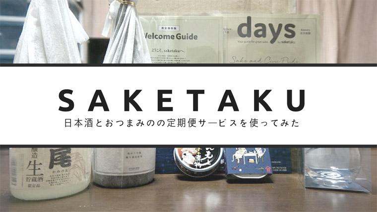 全国から厳選された日本酒とおつまみが毎月味わえる『Saketaku(サケタク)』を使ってみた