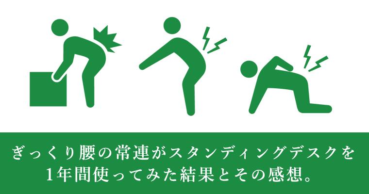 【腰痛】ぎっくり腰の常連がスタンディングデスクを1年使った感想
