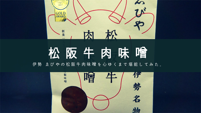 【伊勢】創業100年以上の老舗 ゑびやの松阪牛肉味噌が美味すぎる件