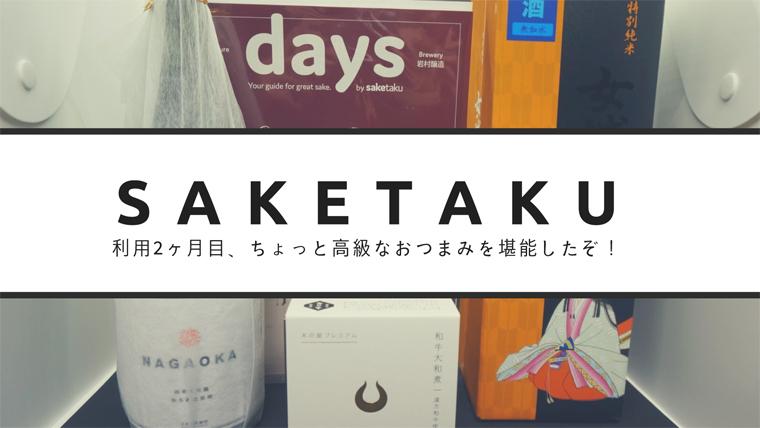 日本酒の定期便saketaku(サケタク)2ヶ月目。採算度外視のおつまみと共に日本酒を楽しむ