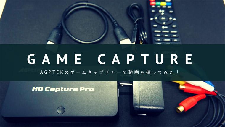 PC不要でゲーム実況動画が撮れる!AGPTEK ゲームキャプチャー HD Capture Pro レビュー
