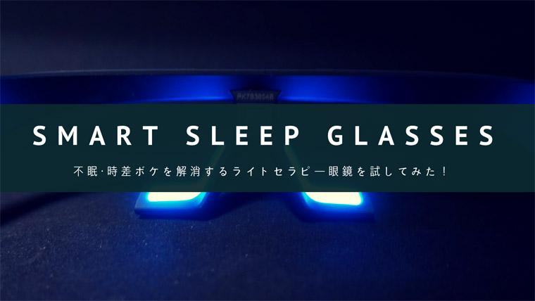 【光療法】時差ボケや不眠を解消してくれるライトセラピー眼鏡を1週間試してみた結果