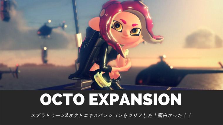 【スプラトゥーン2】早速オクトエキスパンションをクリアしたぞ!やりごたえ抜群で大満足でした!