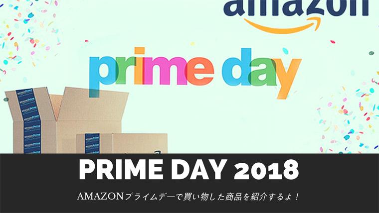 【2018】Amazonプライムデーで購入した商品まとめ。ついにEcho dot(エコードット)を買いました!!