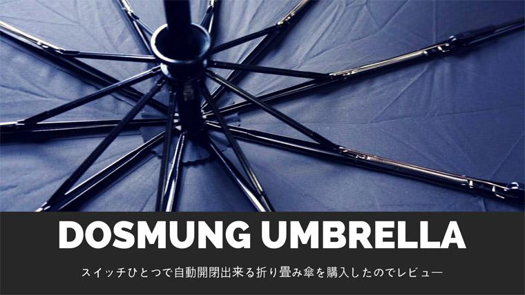 自動開閉できる高強度折り畳み傘が便利すぎる!雨晴兼用で女性にもおすすめだ!【DOSMUNG】
