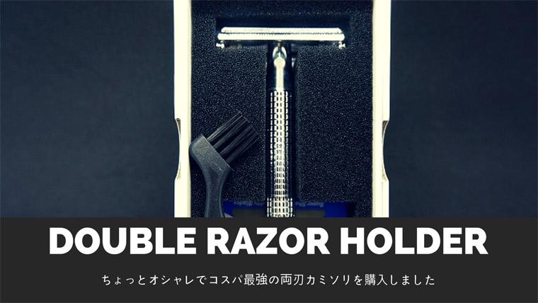 【ヒゲ剃り】最強のコスパを求めた結果、替刃が激安の両刃カミソリを使うことにしました