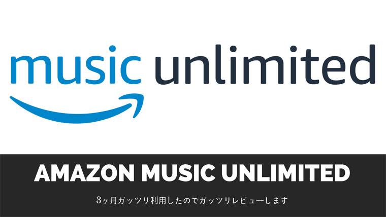 Amazon Music Unlimitedを3ヶ月間利用したのでレビュー!料金や使い心地について評価【Prime会員はちょっとお得】