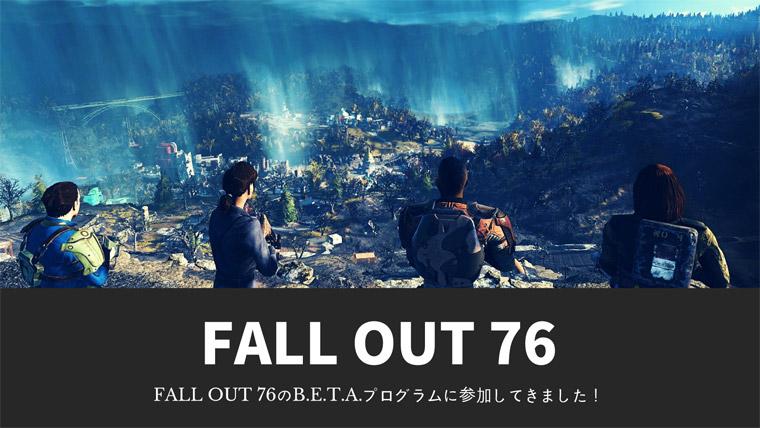Fallout76のオープンβ(ベータ)テスト B.E.T.A. に参加して荒廃した目まぐしい世界を堪能してきた!