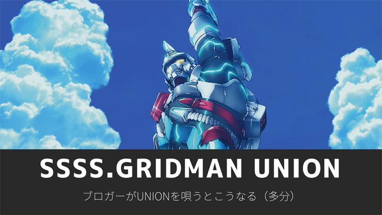 【SSSS.GRIDMAN】ブロガーが唄うOxT UNION【替え歌】