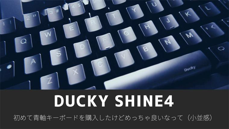 青軸の打感がたまらないゲーミングキーボード Ducky Shine4 レビュー