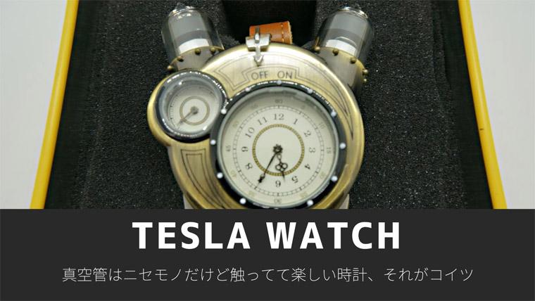 スチームパンク好き必見!ロマン極振りの腕時計 TESLA WATCH(テスラウォッチ)