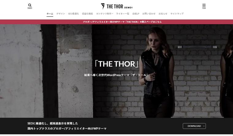 THE THOR(ザ・トール)
