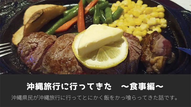 私沖縄県民だけど沖縄旅行行ってきました ~食べ物編~