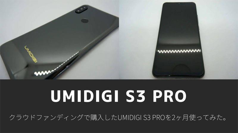 【amazonで購入可】3万円代で買えるミッドレンジスマホ  UMIDIGI S3 Proを2ヶ月を使ってみたのでレビュー