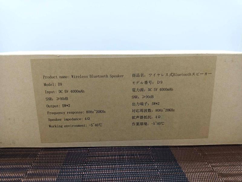 ZealSound Bluetoothスピーカー07
