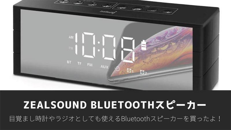 目覚まし時計やラジオとしても使える!ZealSound Bluetoothスピーカーをレビュー