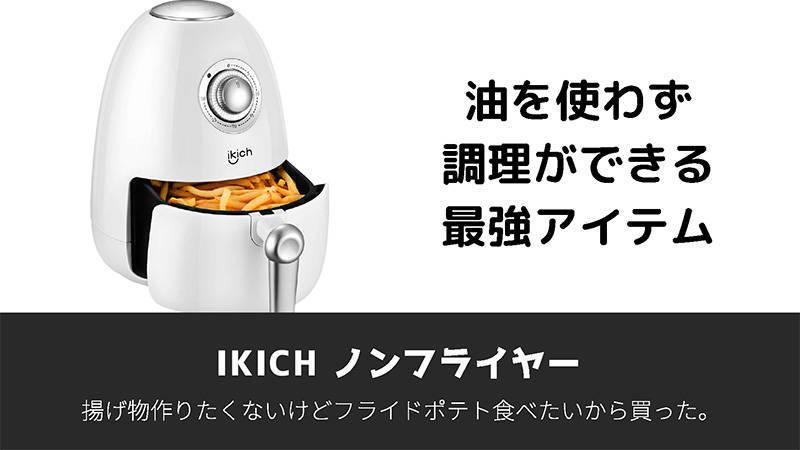 ikich ノンフライヤー