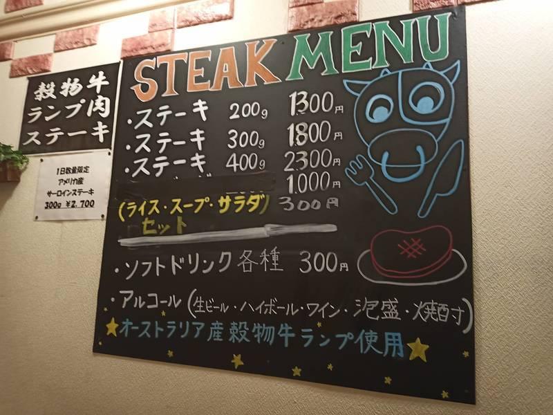 栄町ステーキのメニューはステーキだけwww