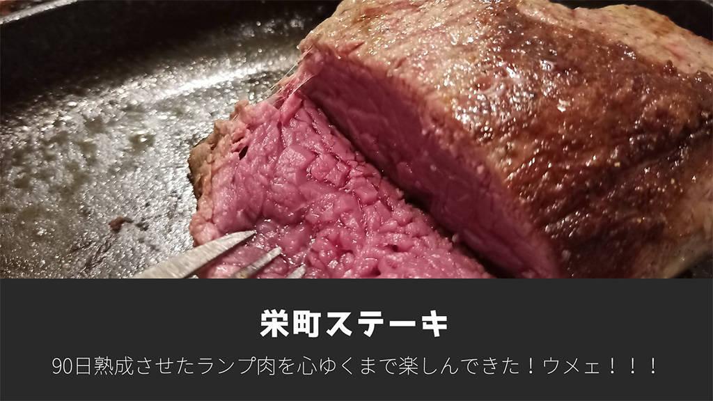 栄町ステーキでめっちゃ美味しいステーキ食べてきたぜ!!!!
