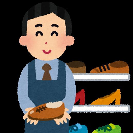 """""""ABCマートの店員さん"""""""
