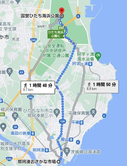 ひたちなか海浜公園と那珂湊までの距離