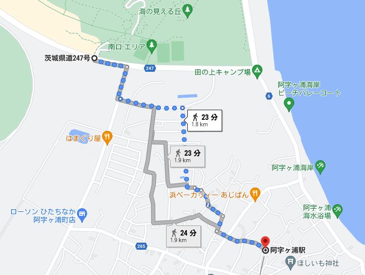 阿字ヶ浦までの道のり
