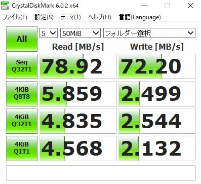 microSD読み込み速度1.png
