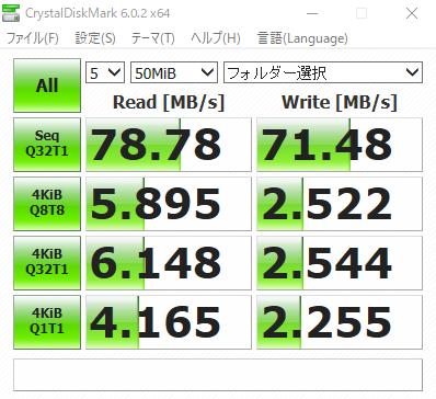 microSD読み込み速度3.png