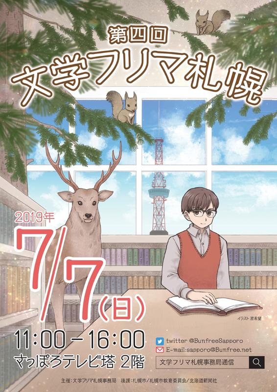 第四回文学フリマ札幌チラシ表面