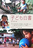 子ども白書〈2006〉子どもを大切にする国・しない国Part.2―人口減少時代の未来をひらく想像力